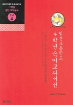 일본초등학교 4학년 국어교과서선(CD1장포함)(다락원 일한 대역문고 초급 4)