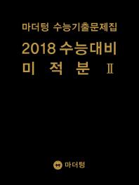 고등 미적분2 수능기출문제집(2018 수능대비)(마더텅)
