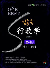 행정학 문제집(정선 1000제)(7 9급)(2012)(One Best)