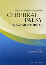 CEREBRAL PALSY TREATMENT IDEAS(FROM THE NORMAL DEVELOPMENT)(2ND EDITION)(양장본 HardCover)