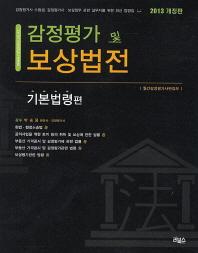 감정평가 및 보상법전: 기본법령편(2013)(개정판)