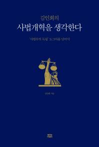 사법개혁을 생각한다(김인회의)