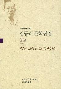 김동리 문학전집. 29: 밥과 사랑과 그리고 영원