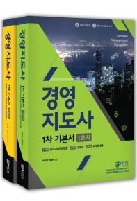 경영지도사 1차 기본서 세트(2019)(WOW PASS)(전2권)