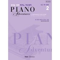 성인을 위한 피아노 어드벤처. 2(개정판)