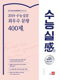 고등 수능실감 최우수 문항 400제(2019)