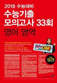 고등 영어영역 수능기출 모의고사 33회(2018 수능대비)