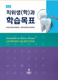 치위생(학)과 학습목표(5판)