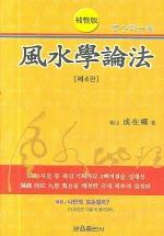 풍수학논법 (제4판)