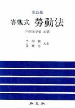 노동법(객관식)(15판)