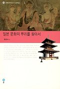일본 문화의 뿌리를 찾아서
