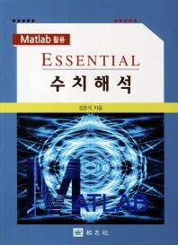 Essential 수치해석(Matlab 활용)