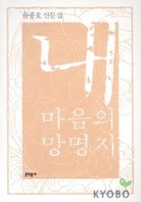 내 마음의 망명지 ///4243