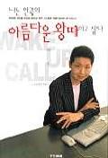 나는 한국의 아름다운 왕따이고 싶다