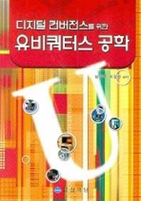 유비쿼터스 공학(디지털 컨버전스를 위한)