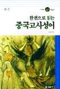 중국고사성어(한권으로읽는)