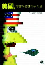 미국,야만과 문명의 두 얼굴
