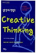 CREATIVE THINKING(생각의 혁명)
