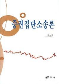 증권집단 소송론