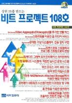 비트 프로젝트 108호(CD1장포함)
