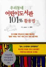 우리동네 어린이도서관 101% 활용법
