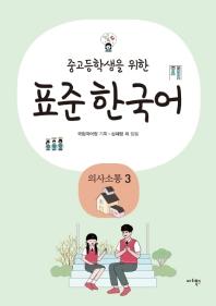 표준 한국어: 의사소통. 3(중고등학생을 위한)