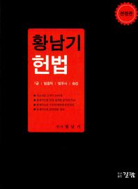 황남기 헌법