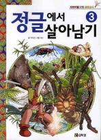 정글에서 살아남기. 3