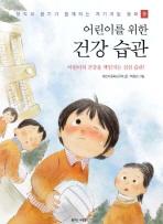 어린이를 위한 건강 습관(정직과 용기가 함께하는 자기계발 동화 9)