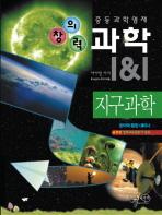 지구과학(창의력과학 I&I)(중등과학영재)
