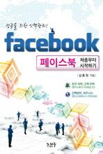 페이스북: 성공을 위한 인맥관리