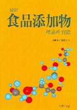 식품첨가물 이론과 실제(최신)(제3개정 증보판) --- 약간사용감, 책면 보관때탐, 필기구 사용(無)