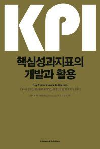 KPI: 핵심성과지표의 개발과 활용