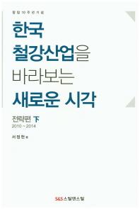 한국 철강산업을 바라보는 새로운 시각(하)(전략편)
