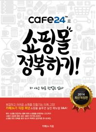 cafe24로 쇼핑몰 정복하기!