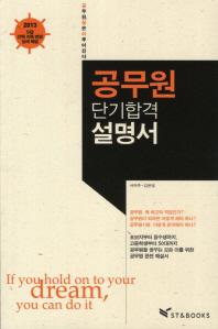 공무원단기합격설명서(2013)