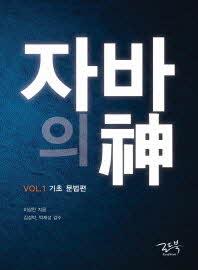 자바의 신 Vol.1: 기초 문법편