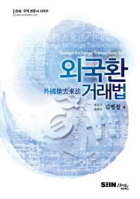 외국환거래법(관세 무역 전문서 시리즈)(양장본 HardCover)