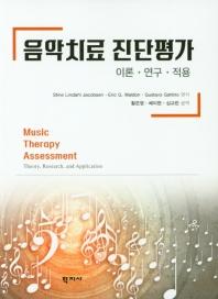 음악치료 진단평가