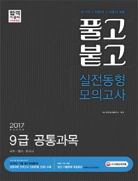 9급 공통과목 실전동형모의고사(2017)(풀고붙고)(개정판 4판)