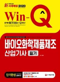 바이오화학제품제조산업기사 필기 단기완성(2020)(신  Win-Q)(개정판)
