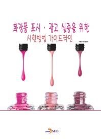 화장품 표시 광고 실증을 위한 시험방법 가이드라인