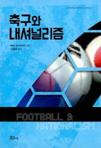 축구와 내셔널리즘(동국대학교 일본학연구소 번역총서)