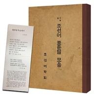 조선어 표준말 모음(사정한)