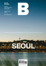 매거진 B(Magazine B) No.50: Seoul(한글판)