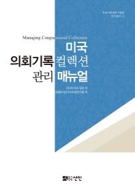 미국 의회기록컬렉션 관리 매뉴얼(한국기록전문가협회 번역총서 1)