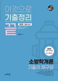 소방학개론 기출의 재구성 최신 7년간 기출문제집(2021)(이것으로 기출정리 끝)