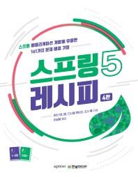 스프링5 레시피(4판)