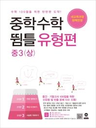 중학 수학 중3 유형편(상)(2019)(뜀틀)