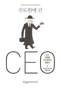 수도원에 간 CEO /새책수준  ☞ 서고위치:GO 7